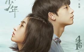 电影《再见少年》百度云资源「bd1024p/1080p/全集观看